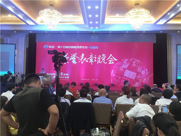 第十五届中国科学家论坛荣誉表彰晚会现场