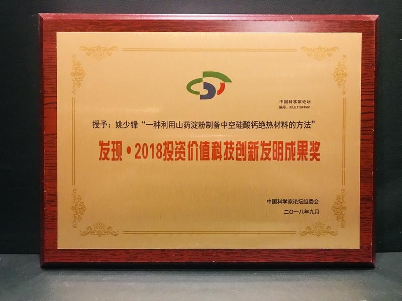 2018投资价值科技创新发明成果奖