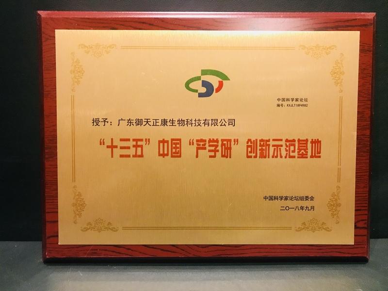"""十三五""""中国""""产学研""""创新示范基地"""