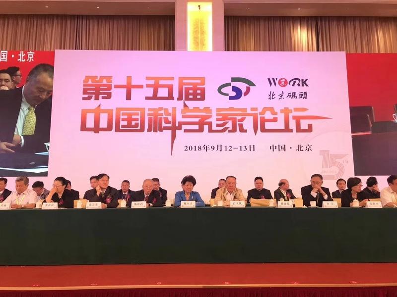第十五届中国科学家论坛现场